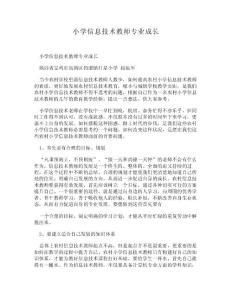 DOC-小学信息技术教师专业..