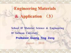 工程材料及应用(3)