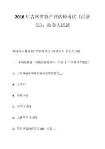 2016年吉林省资产评估师考试《经济法》:拍卖人试题-