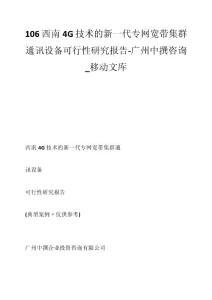 106西南4G技术的新一代专网宽带集群通讯设备可行性研究报告-广州中撰咨询