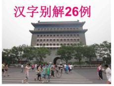 2014高考备考指导:汉字别..