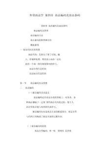 外贸商品学 第四章 商品编码及商品条码