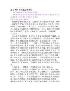 公司AIB审核通过演讲稿[Word文档]