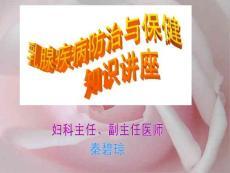 乳腺疾病防治与保健知识讲座.ppt
