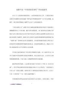 """袁隆平获""""中国消除贫困奖.."""