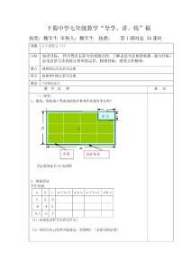 苏科版初中数学教案-3.5去括号