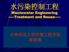 水污染控制工程课件