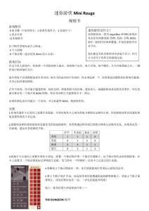 迷你游侠Mini Rogue中文规则书