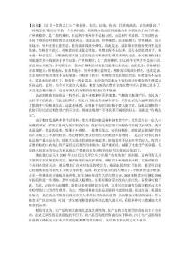 hnd经济学中文论文谷贱伤农