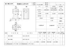 机械加工工艺-工艺过程-工序卡片(气门摇杆轴支座)