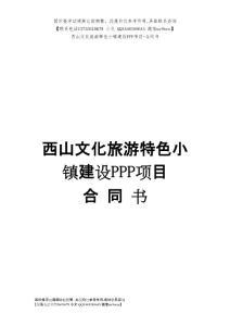 西山文化旅游特色小镇ppp项..