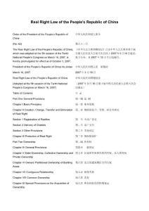 中华人民共和国物权法英文译本逐条中英对照