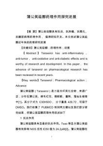 蒲公英萜醇药理作用探究进展