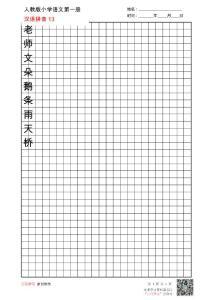 生字田字格-语文第一册-16..