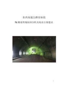 日本隧道塌方原因分析及处..