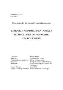 全景式搜索引擎关键技术研究与实现论文