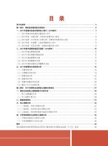 2017中国餐饮业年度报告