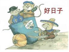 长春版小学语文二年级《好日子》课件(1)讲解