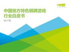 2017年中国地方特色棋牌游戏行业白皮书