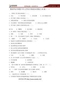 【新祥旭考研】中外文学综合基础知识测试100题(一)