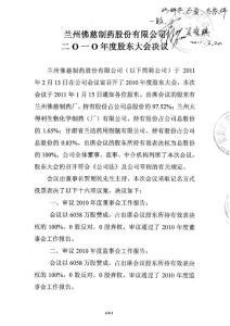 佛慈制药:2018年度股东大会决议.pdf
