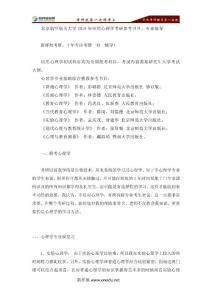 北京航空航天大学2018年应用心理学考研参考书目、专业指导-【新祥旭考研】