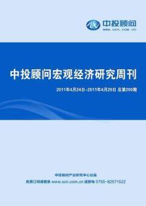 中投顾问宏观经济研究周刊(2011年4月24日-4月29日)