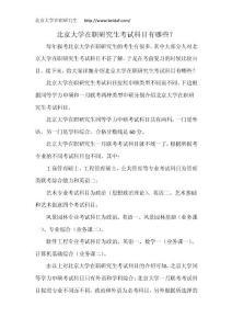 北京大学在职研究生考试科目有哪些