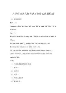 大学英语四六级考试万能作文试题模版