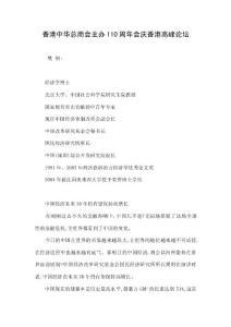 香港中华总商会主办110周年..