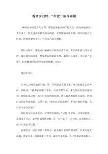 """香港女刘伶:""""牛饮""""输掉.."""
