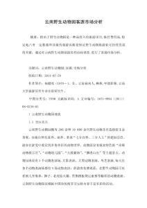 云南野生动物园客源市场分..