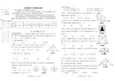 2018中考数学模拟