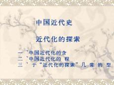 中国近代史专题
