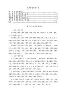 鐵路物資管理手冊.doc