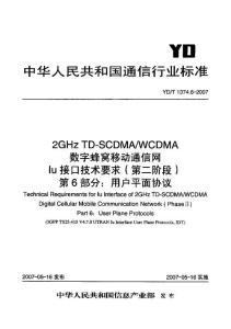 YDT 1374.6-2007 2GHz TD-SCDMA WCDMA数字蜂窝移动通信网Iu接口技术要求(第二阶段)第6部分 用户平面协议