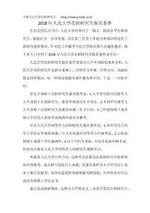 2018年中国人民大学在职研究生报名条件