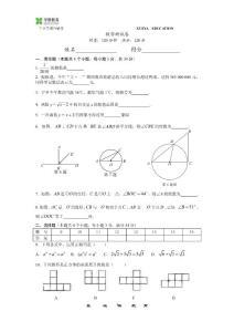 初三数学第三次月考试卷