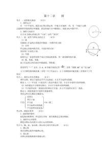 初中数学圆(九)