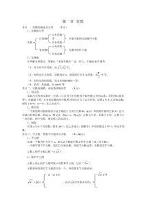 初中数学实数与代数式(一)
