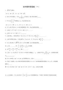 初中数学易错题收集1