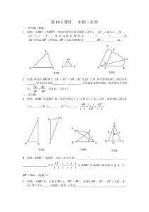 初中数学相似三角形专项练习题