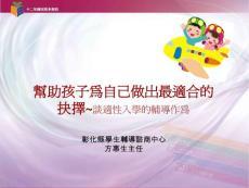国中学生生涯发展纪录手册-资讯教育