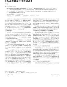 浅析大学英语教学中中国文..