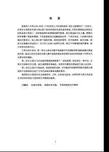 我们拥有的和我们缺少的--当代中国油画风景画现状分析