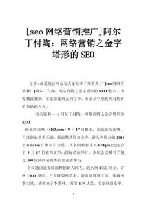 seo网络营销推广