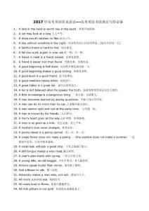 2017年高考英语常见谚语--..