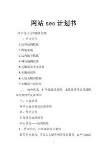 网站seo计划书
