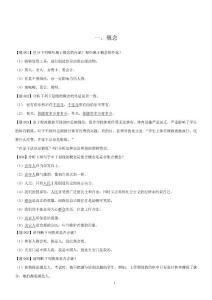 2017考研 专业硕士逻辑基础班讲义 赵鑫全