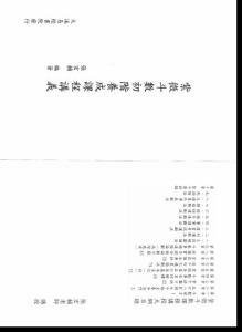 天機紫微斗數初階課程.pdf